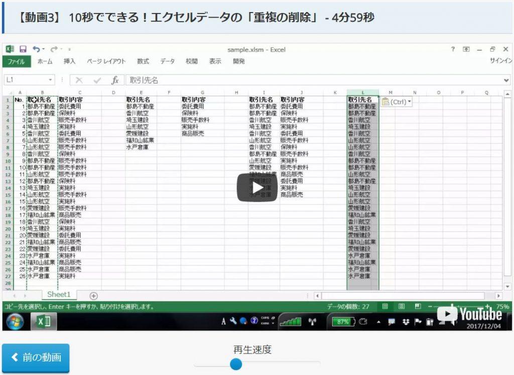 10秒でできる!エクセルデータの「重複の削除」解説動画