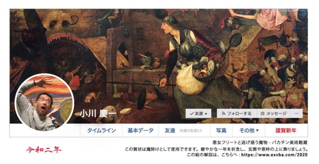 謹賀新年2020-悪女フリートと逃げ惑う悪魔(バカチン美術館蔵)